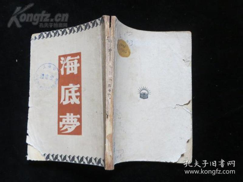民国37年版《海底梦》全一册