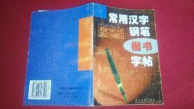 常用汉字钢笔楷书字帖