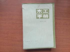 木工手册(后小部分书沿处略有褶皱 内页完整无勾画)图片