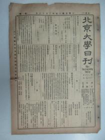 民国报纸《北京大学日刊》1925年第1647号 8开2版  有预科主任选举结果等内容