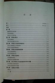 汉字书法通解【甲骨文】C2