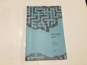 午夜文庫原創系列:阿爾法的迷宮 王稼駿