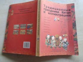图说中国传统节日(俄文版)彩图版