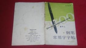 钢笔常用字字帖