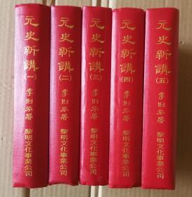 元史新讲 红皮精装全5册