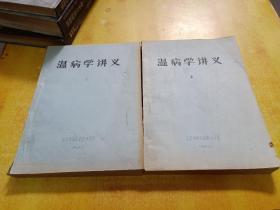 温病学讲义(中下)