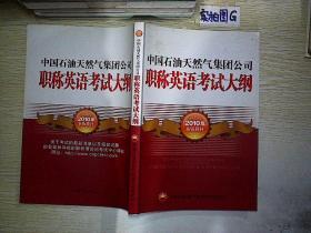 2010中国石油天然气集团公司职称英语考试大