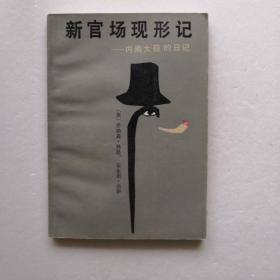 新官场现形记~内阁大臣的日记