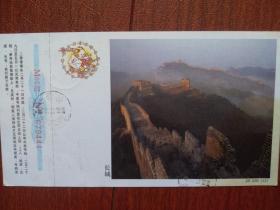 实寄邮资明信片,2005天津邮戳、落地戳,60分邮资片JHP2000(4-2),长城,单张