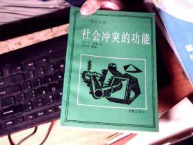 二十世纪文库:社会冲突的功能  差不多九品      4FF