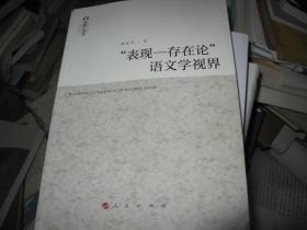 """桂堂文库:""""表现:存在论""""语文学视界  潘新和先生签赠本"""