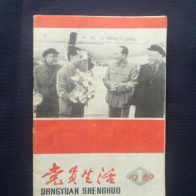 《党员生活》1980.1 (创刊号) 封面朱德,周恩来,毛泽东,刘少奇在一起    [柜9-2-1]