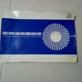 宝钢减速器图册  1995年一版一印