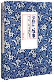 法律的故事:中国人的法律智慧