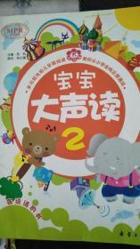 宝宝大声读(2)