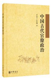 中國古代官僚政治