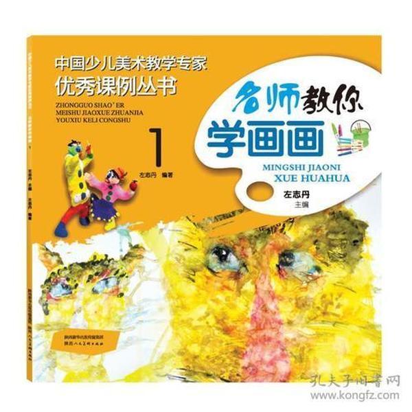 中国少儿美术教学专家优秀课例丛书 名师教你学画画 1