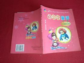 好宝宝童话(注音英汉双语彩色版)