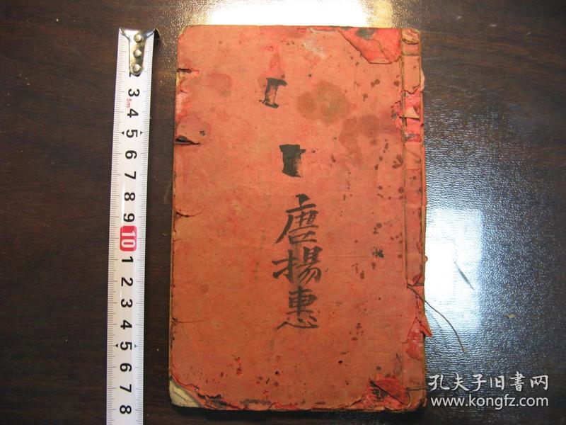 清光绪二十八年(1902年)劝作福文一册全,大字木刻本,清末状元王仁堪书写