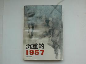沉重的1957