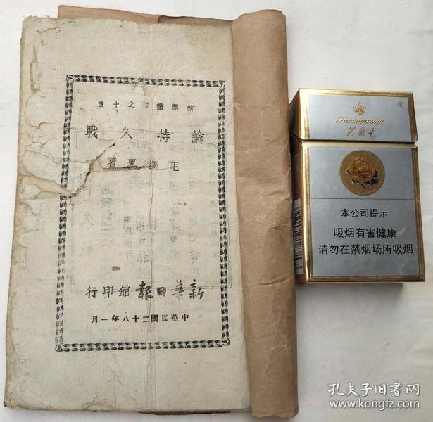 民国二十八年一月《论持久战》新华日报馆印行,毛泽东著,103页