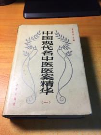 中国现代名中医医案精华 (一)
