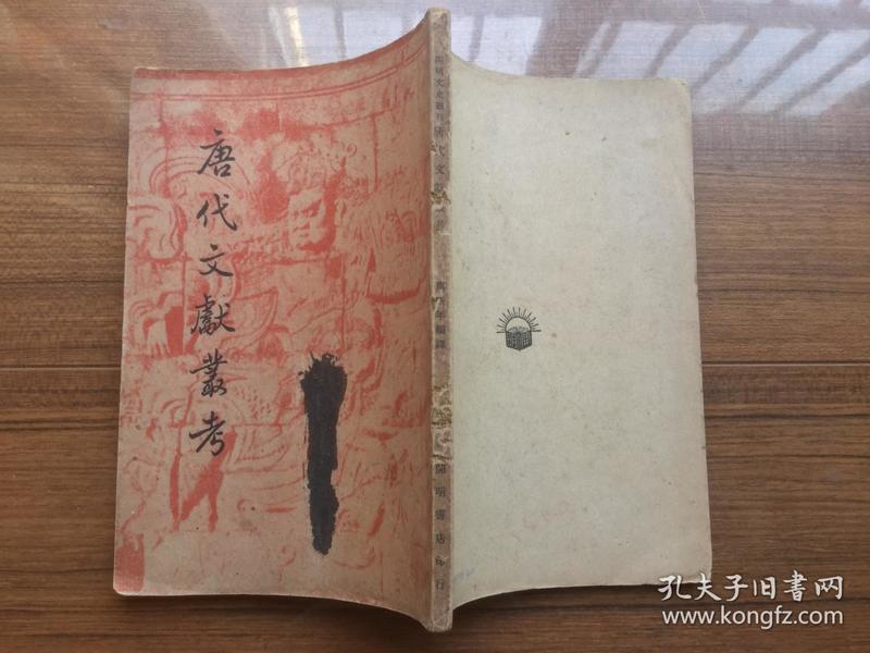 唐代文献丛考 (1947年一版一印 民国三十六年开明书店初版 万斯年编译)