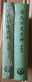 清代外交史料(道光、嘉庆朝  两册) 精装