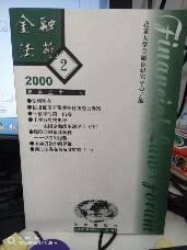 金融法苑2000.5(总第三十四期)