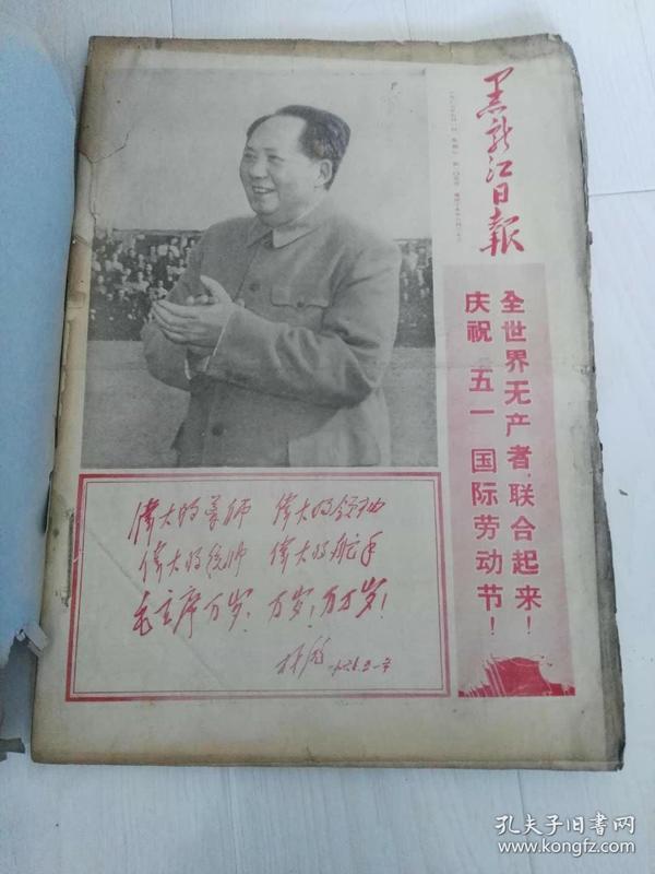 黑龙江日报(1967年5月合订本)