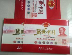 第五套人民币同号钞珍藏册,包真品