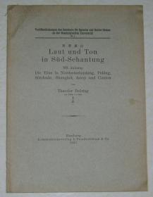 Laut und Ton in Süd-Schantung (山东音声)