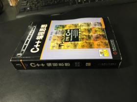 C++编程思想 英文版 第2版  附光盘