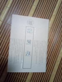 戴震集(清代学者文集丛刊