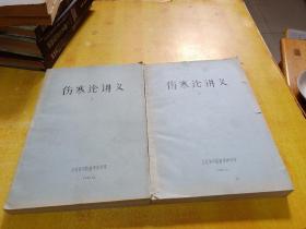 伤寒论讲义(上下册)