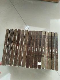 连环画 世界文学名著  (欧洲部分  亚洲部分)全15册合售  品好如图