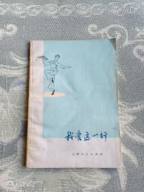 《我爱这一行(独舞)(精美插图本)》(吉林省歌舞团 创作, 姚崇林、张松年 编舞, 肖克城 绘图,上海人民出版社1977年一版一印,馆藏图书)