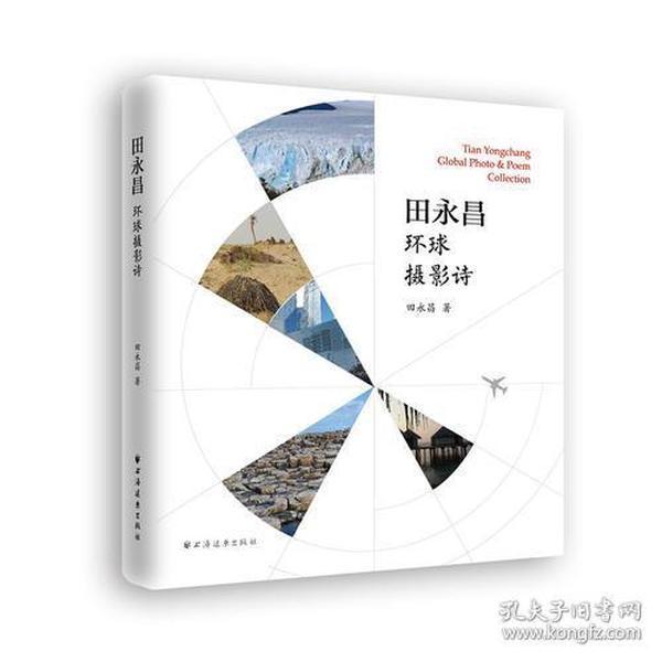 田永昌环球摄影诗(中国作家看世界丛书)