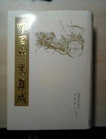 中国兵书集成1
