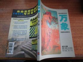 万象(第四卷 第七期)2002年7月