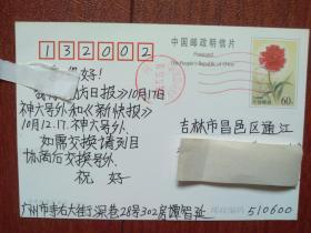 实寄邮资明信片,2005广州机盖邮戳、落地戳,60分邮资片,母亲节,单张