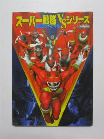 大16开日文原版 スーパー戦队VSシリーズ超记录ファイル (超级战队VS系列 超记录文件)