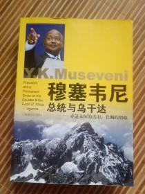 穆塞韦尼总统与乌干达-赤道永恒的雪山.非洲的明