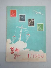 《集邮》1959年第1期 (总第49期)人民邮电出版社 16开26页