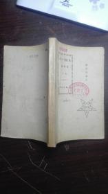 初中代数学教科书 上卷