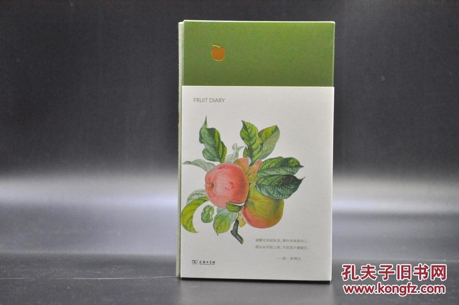 《水果笔记•苹果》由商务印书馆2018年1月出版,16k精装;定价60元,现7折优惠,售价42元。