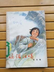 玛诺江嘎(插图本)1978年一版一印 插图本
