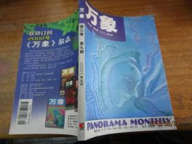 万象(第三卷 第九期)2001年9月