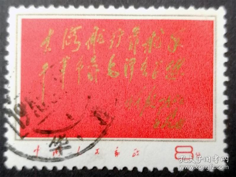 文8红题词信销一全邮票V