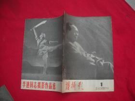 新摄影 1968 第一期创刊号(自然旧品相极佳)